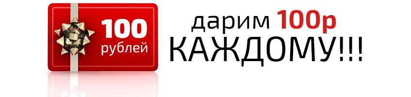 Дарим 100 рублей на покупку запчастей каждому новому клиенту!