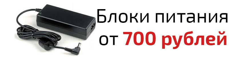 Блоки питания для ноутбуков от 700 рублей!