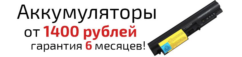 Аккумуляторы для ноутбуков от 1400 рублей. Гарантия 6 месяцев!
