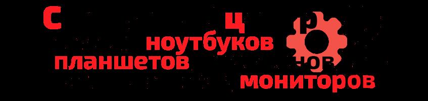 """Сервисный центр """"НОУТБУК58 - Каменка"""" ремонт ноутбуков"""
